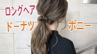 ロングヘアの方向け 簡単!ドーナツポニーテールヘアアレンジ SALONTube サロンチューブ 美容師 渡邊義明
