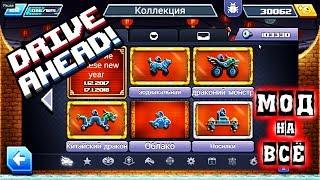 Drive Ahead ВЗЛОМ мод Рейд на БОССА гайд баги в мультяшной игре про машинки ДРАЙВ АХЕД битва тачек