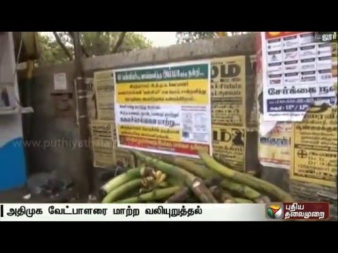 Posters-seen-in-Viruthachalam-urges-to-change-ADMK-Candidate-Kalaiselvan