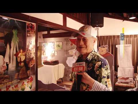 108年5月3日「鬼島探訪:臺灣妖怪奇幻文藝特展」開幕