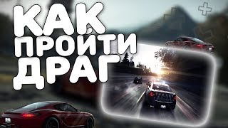 КАК ПРОЙТИ ДРАГ В NFS MOST WANTED | Need For Speed