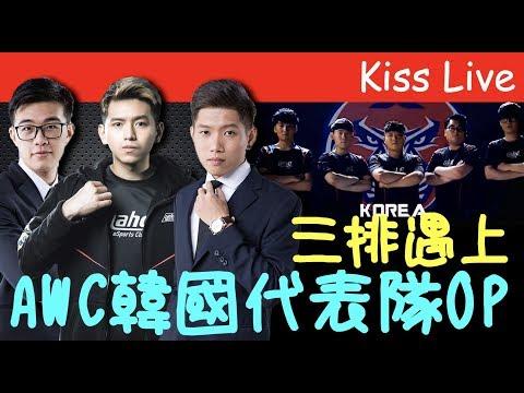 傳說對決|新賽季硬仗!三排遇上AWC韓國代表隊OP結果會是!?ft.YR 米克【初吻Kiss】