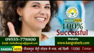 Child Care_Muscular Dystrophy_Kangra Herb