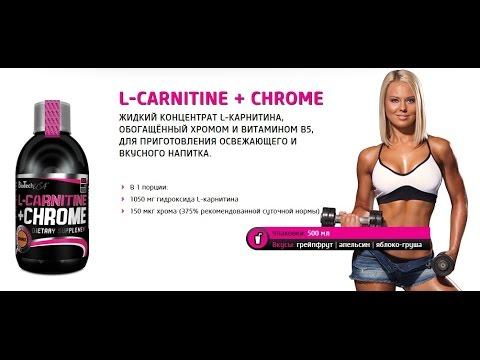 Обзор l-carnitine + chrome biotech - как принимать карнитин.
