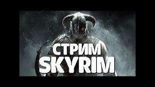 Skyrim Опасные квесты !!