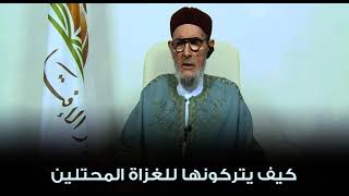 المسجد الأقصى وواجب الأمة ( 1 )