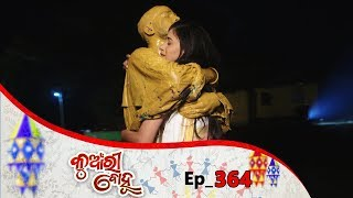 Kunwari Bohu | Full Ep 364 | 9th Dec 2019 | Odia Serial – TarangTV