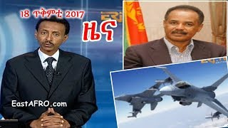 Eritrean News ( October 18, 2017) |  Eritrea ERi-TV
