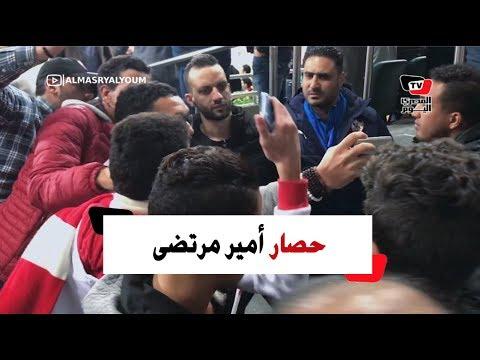 حصار زملكاوي لـ«أمير مرتضى» وفرحة هستيرية لنائب رئيس النادي عقب الفوز على جورماهيا