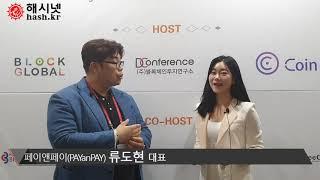 [해시넷] 페이앤페이 류도현 대표 인터뷰