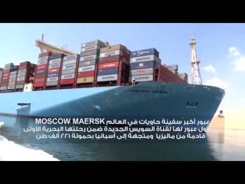 """عبورأكبر سفينة حاويات في العالم MOSCOW MAERSK بحمولة 221 ألف طن وقادرة على نقل 21000 حاوية"""""""