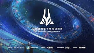 【2021亞洲電子競技公開賽】總決賽D1