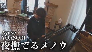 """【白い恋人パーク】客が立ち止まる!?Ayase(YOASOBI)の『夜撫でるメノウ』をストリートピアノで弾いてみた-Ayase(YOASOBI)""""Yoru Naderu Menou"""" by mina"""