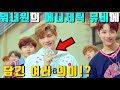 [뮤비해석] 워너원의 에너제틱에 담긴 여러 의미!? Wanna One - Energetic MV Theory l 수다쟁이쭌