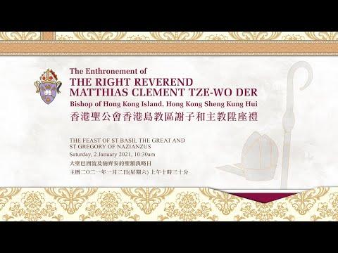 香港聖公會香港島教區:謝子和主教陞座禮