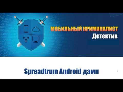 Видео-урок №9 рассказывает об извлечении физического образа устройств на чипсетах Spreadtrum.
