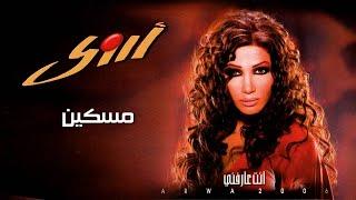 أروى - مسكين (النسخة الأصلية) | Arwa - Meskin 2006 تحميل MP3