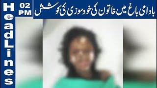 Lahore News HD   02 PM Headlines   22 July 2021