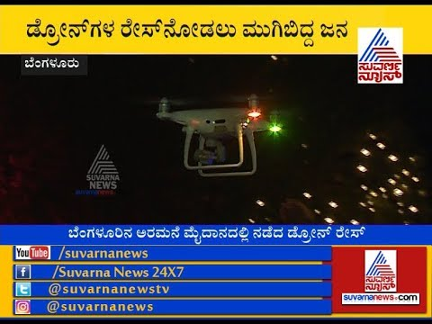 first-drone-racing-competition-held-at-bengaluru-tech-summit