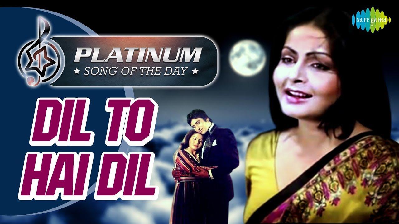 Dil To Hai Dil Lyrics in Hindi | Dil To Hai Dil Lyrics, Lyrics of Dil To Hai Dil Lyrics in Hindi, Dil To Hai Dil Lyrics in english
