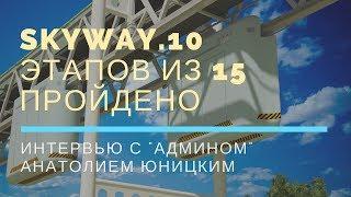 SkyWay.10 этапов из 15 пройдено. Интервью с
