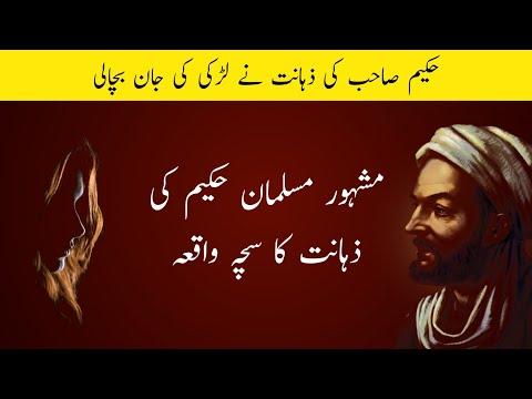 True Story of a Muslim Physician Urdu Hindi | by Tehqeeq O Haqaiq