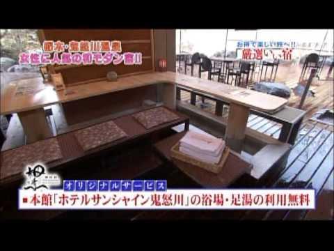 栃木県・鬼怒川温泉旅館 栂の季(つがのき)|厳選いい宿 Ryokan