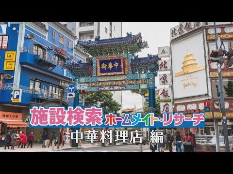 施設検索イメージビデオ 中華料理店編