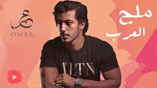 تحميل و استماع Omar Almarzouq - Melh Al Arab | عمر المرزوق - ملح العرب MP3