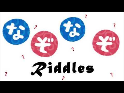 なぞなぞ3 Japanese Riddles 3 Nazonazo