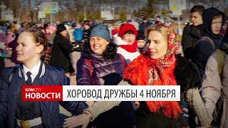 Komcity News — Хороводы в День единства