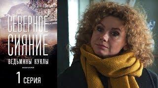 Северное сияние: Ведьмины куклы. Фильм второй - Серия 1/2019/ Сериал в HD