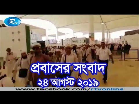 Rtv Probashi Songbad | প্রবাসী সংবাদ | ২৪ আগস্ট ২০১৯ | Bangla News | Rtv News