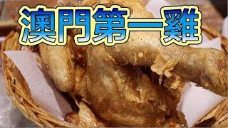 代表澳門味道的炸雞 大堂炸雞澳門味道