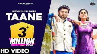 Taane Lyrics | Kavita Sobu, Sunil Guladi