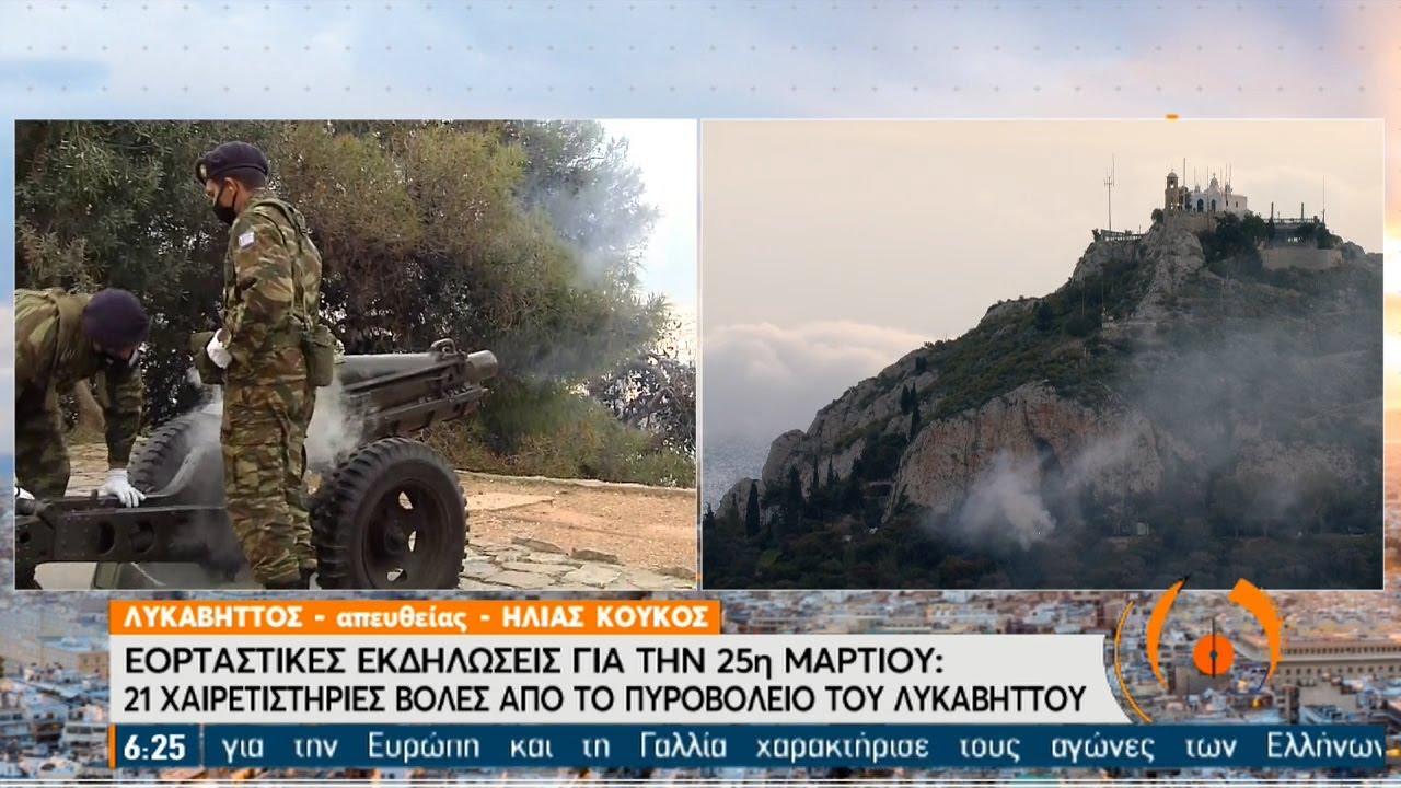 Ήχησαν οι 21 χαιρετιστήριες βολές στο πυροβολείο του Λυκαβηττού | 25/03/2021 | ΕΡΤ