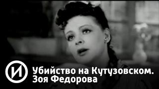 "Зоя Федорова   Телеканал ""История"""