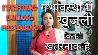 Itching during pregnancy ( गर्भावस्था में खुजली कितनी खतरनाक है)