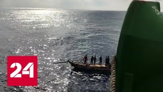 Россияне привлекли внимание африканских пиратов, как выгодная добыча - Россия 24