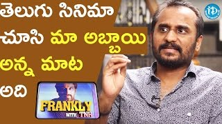 Deva Katta About His Son  Frankly With TNR  Talking Movies With IDream
