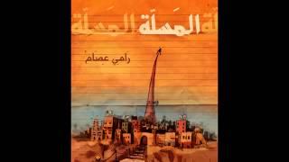 تحميل اغاني Ramy Essam - E3meli Bta2a رامى عصام - اعملى بطاقة MP3