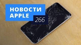 Новости Apple, 266 выпуск: новый MacBook и неубиваемый iPhone