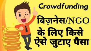 30 Lac in 28 Hrs   How to get Crowd funding   Crowdfunding for business