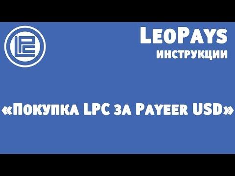 Покупка LPC за Payeer доллары