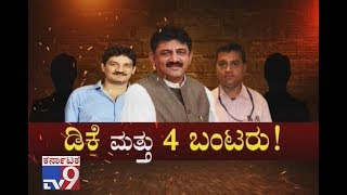 IT Filed Case on D.K. Shivakumar & Four Associates Before Special Court for Economic Offences