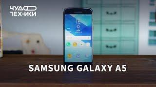 Обзор Samsung Galaxy A5 2017 года