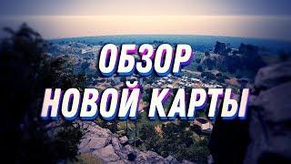 ОБЗОР НОВОЙ КАРТЫ PUBG SAVAGE