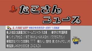 明石ケーブルテレビACTV135 最新動画