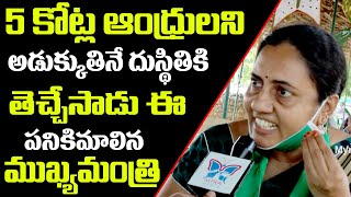 అమరావతి ప్రజాస్పందన | Amaravati Farmers Fires On Jagan Govt Over 3 Capitals Bill | Myra Media