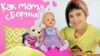 Как МАМА Сборник с куклой Беби Бон Эмили